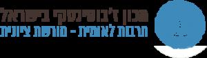 מכון ז'בוטינסקי בישראל